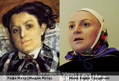 Рафа Мэтр (Мадам Мэтр) и мама Верки Сердючки