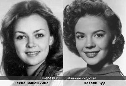 Елена Валюшкина и Натали Вуд