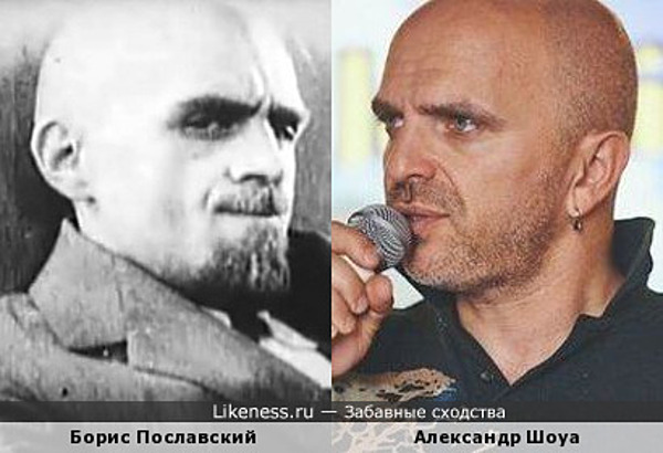 Борис Пославский и Александр Шоуа