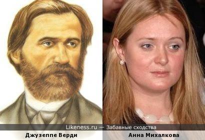 Джузеппе Верди и Анна Михалкова