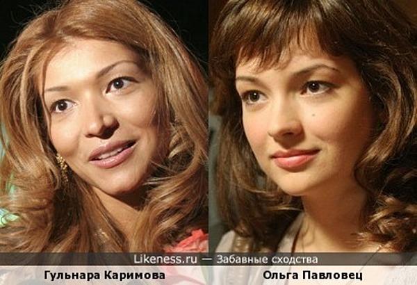 Гульнара Каримова и Ольга Павловец