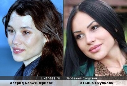 Астрид Берже-Фрисби и Татьяна Охулкова