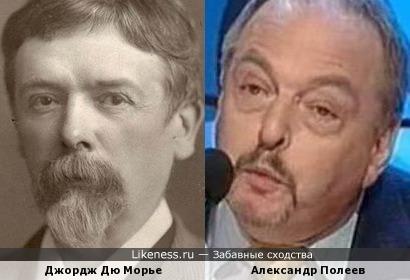 Джордж Дю Морье и Александр Полеев