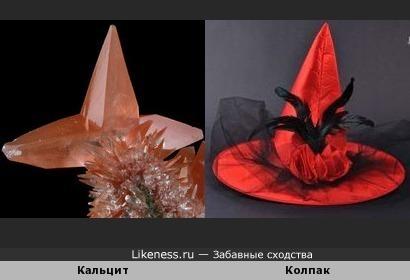 Этот кальцит похож на шляпу