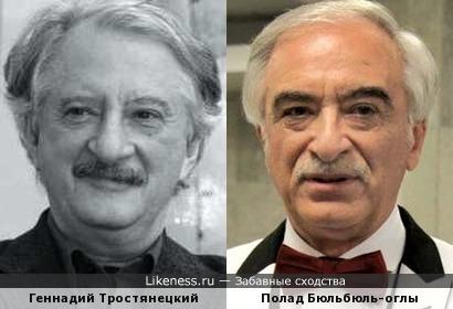 Геннадий Тростянецкий и Полад Бюльбюль-оглы
