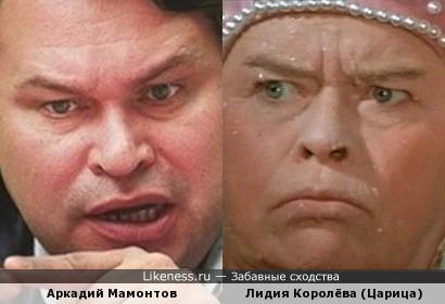 Аркадий Мамонтов и Лидия Королёва