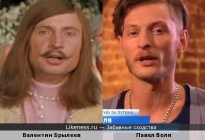 Валентин Брылеев и Павел Воля