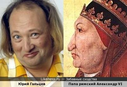 Юрий Гальцев и папа римский Александр VI