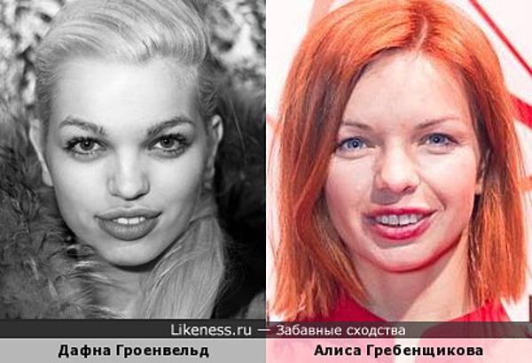 Дафна Гроенвельд и Алиса Гребенщикова