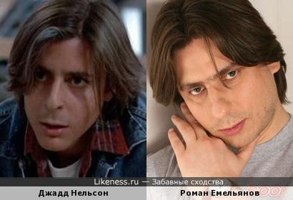 Джадд Нельсон и Роман Емельянов