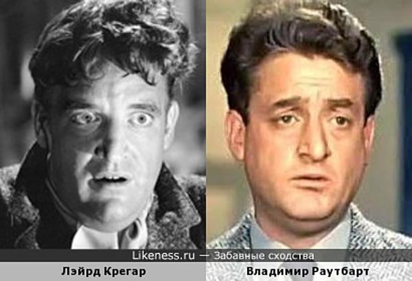 Лэйрд Крегар и Владимир Раутбарт