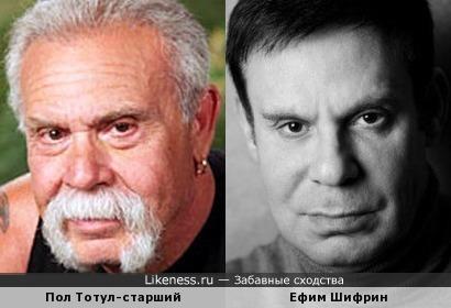 Пол Тэйтл и Ефим Шифрин