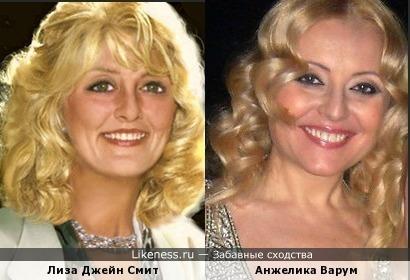 Лиза Джейн Смит и Анжелика Варум