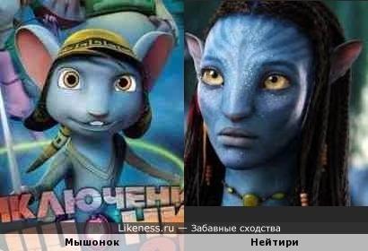 Мышонок из мультфильма и Нейтири