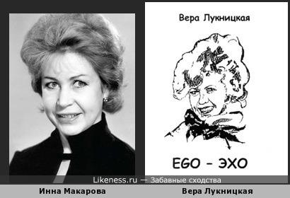 Инна Макарова и Вера Лукницкая