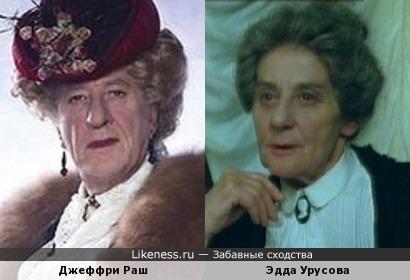 Джеффри Раш и Евдокия Урусова