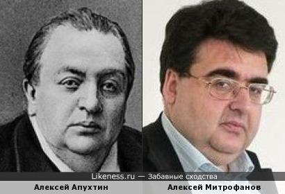 Алексей Апухтин и Алексей Митрофанов