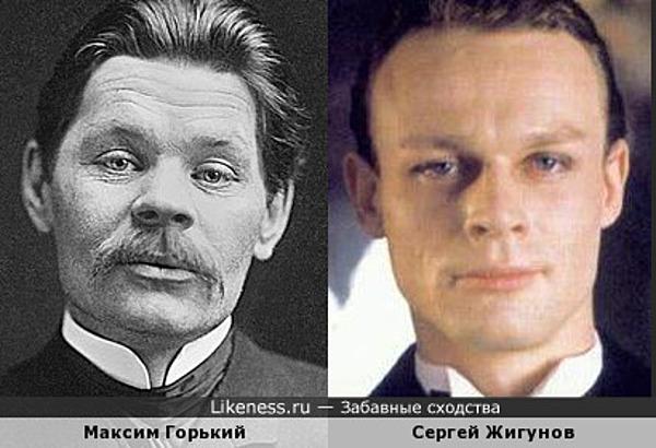 Максим Горький и Сергей Жигунов