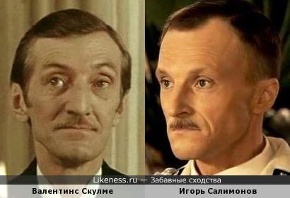Валентинс Скулме и Игорь Салимонов