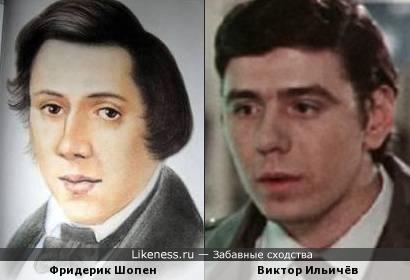 Фридерик Шопен и Виктор Ильичёв