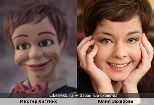 Кукла-марионетка и Юлия Захарова