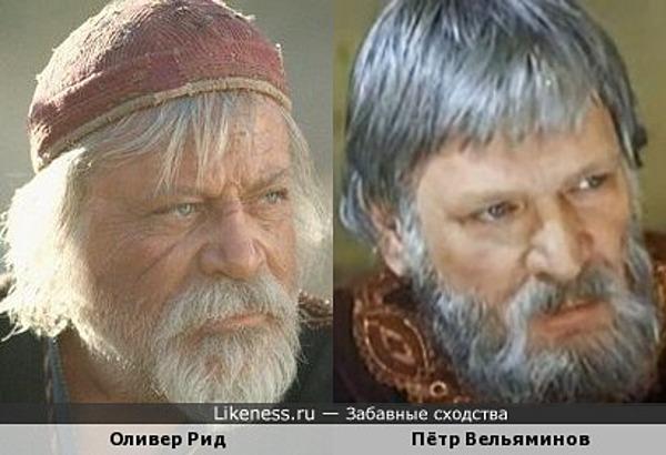 Оливер Рид и Пётр Вельяминов