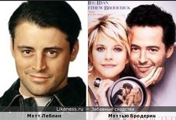Мэтт Леблан и Мэттью Бродерик