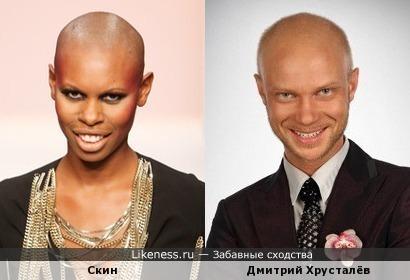 Скин и Дмитрий Хрусталёв