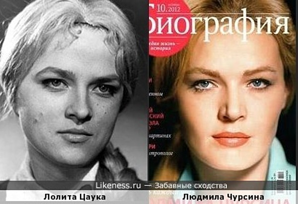 Лолита Цаука и Людмила Чурсина