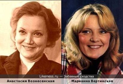 Анастасия Вознесенская и Марианна Вертинская