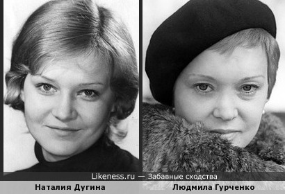 Наталия Дугина и Людмила Гурченко