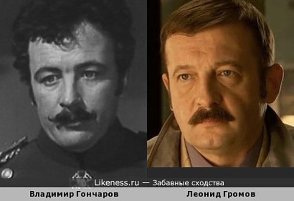 Владимир Гончаров и Леонид Громов