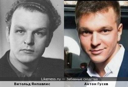 Витольд Янпавлис и Антон Гусев