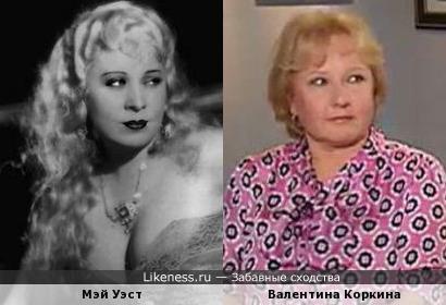 Мэй Уэст и Валентина Коркина