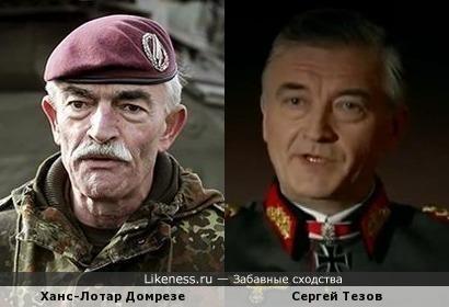 Ханс-Лотар Домрезе и Сергей Тезов