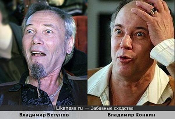 Владимир Бегунов и Владимир Конкин