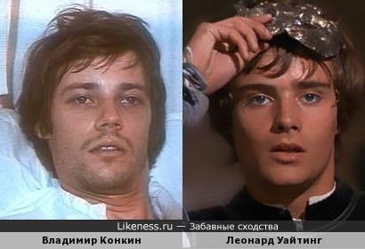 Владимир Конкин и Леонард Уайтинг