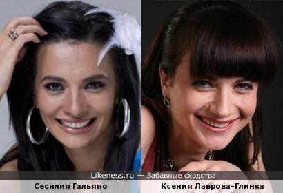 Сесилия Гальяно и Ксения Лаврова-Глинка