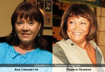 Ана Сильветти и Лариса Лужина