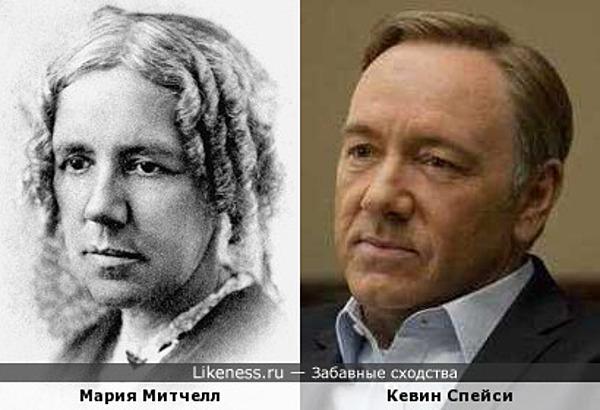 Мария Митчелл и Кевин Спейси