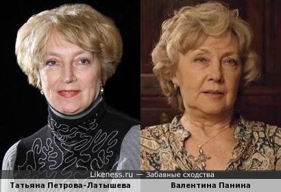 Татьяна Петрова-Латышева и Валентина Панина