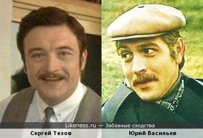 Сергей Тезов и Юрий Васильев