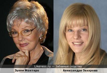 Зулли Монтеро и Александра Захарова