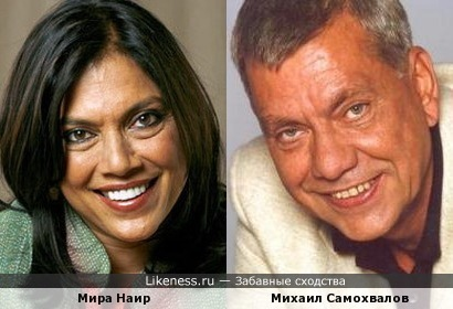 Мира Наир и Михаил Самохвалов