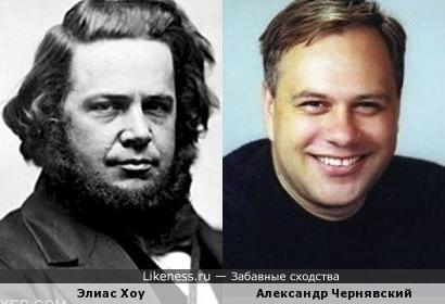 Элиас Хоу и Александр Чернявский