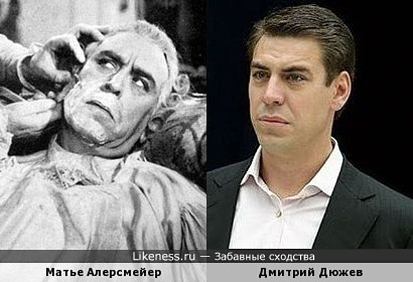 Матье Алерсмейер и Дмитрий Дюжев