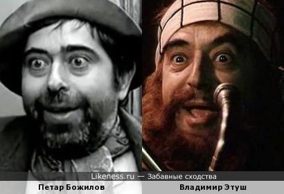 Петар Божилов и Владимир Этуш