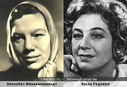 Элизабет Фликкеншильдт и Эльза Радзиня