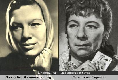 Элизабет Фликкеншильдт и Серафима Бирман