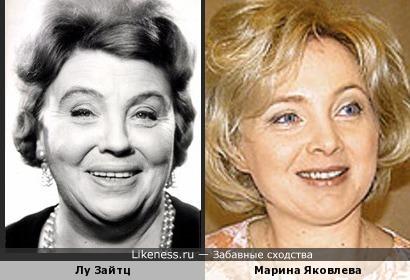 Лу Зайтц и Марина Яковлева